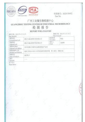 贵州金银花无尘室检测报告