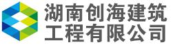 湖南创海建筑工程有限公司